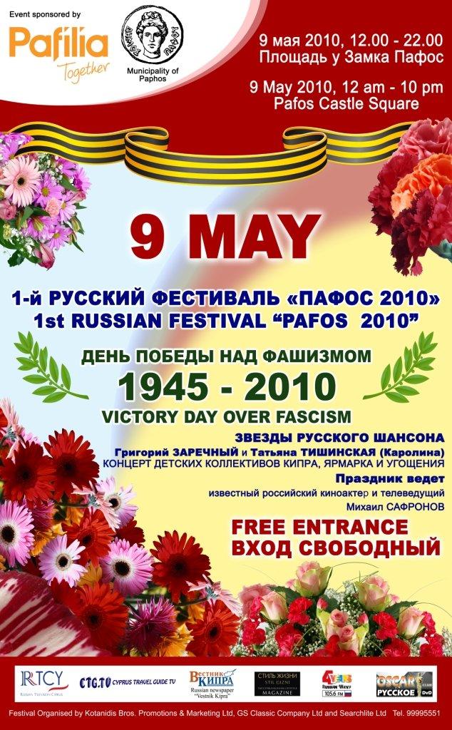 Афиша 9 мая челябинск